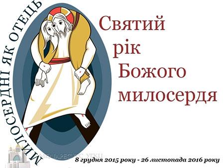 Молебний чин з нагоди відкриття Ювілейного року Божого милосердя
