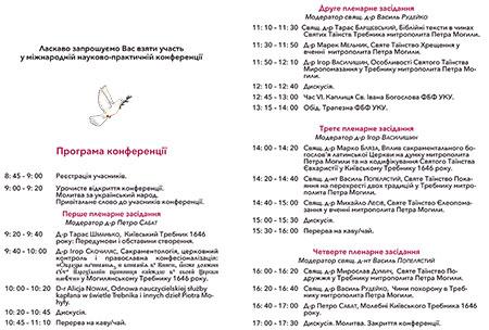 Міжнародна науково-практична конференція «Требник Київський 1646 р., як відображення богослужбово-пасторальної реформи митрополита Петра Могили»