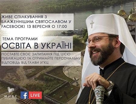 У вівторок дивіться наступну програму «ВІДКРИТА ЦЕРКВА» з Блаженнішим Святославом