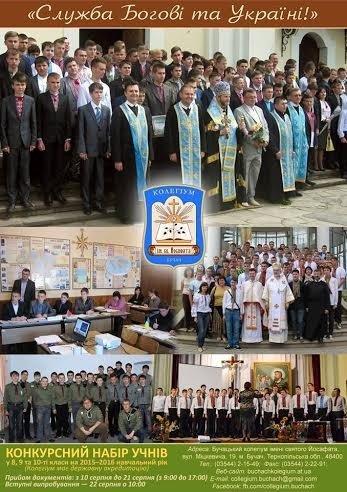 Бучацький колегіум імені святого Йосафата запрошуємо на навчання
