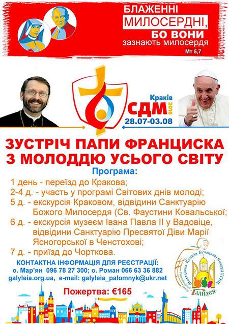 Світові Дні Молоді з Папою Франциском в Кракові