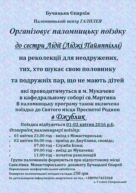 Запрошення на реколекції