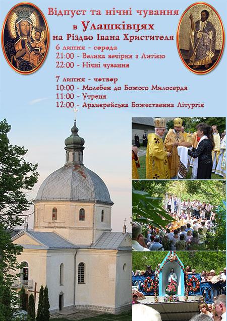 Запрошення на відпуст в Улашківцях на Різдво св. Івана Хрестителя