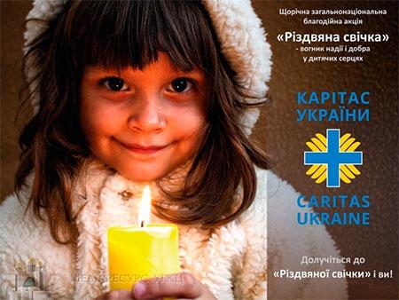 Запали «Різдвяну свічку» – допоможи потребуючим дітям