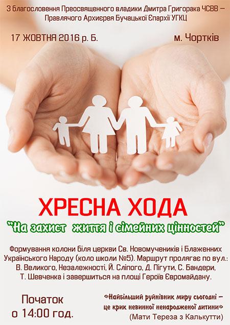 В Чорткові відбудеться Хресна хода за захист людського життя та сімейних цінностей
